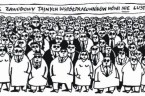 Wraca sprawa lustracji i to przez posła PiS – Jerzego Gosiewskiego [Zakaz pracy w szkole i na uczelni dla byłych esbeków?-http://serwisy.gazetaprawna.pl/edukacja/artykuly/968424,lustracja-zakaz-pracy-w-szkole-dla-esbekow.html] , mimo że przed rokiem ze środowiska PiS wychodziły […]