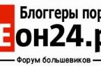 Raz sierpem, raz młotem – a ruscy zapłacą potem, czyli Neon24 Bolszewicka masa, zamieciona nie tak dawno na boczny tor, wypełza teraz z najmniej spodziewanego kierunku i okopuje się na […]