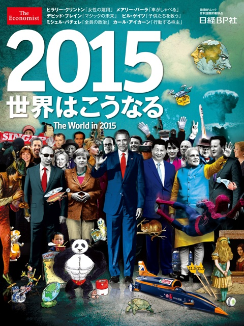 Economist2014_cover_??ol